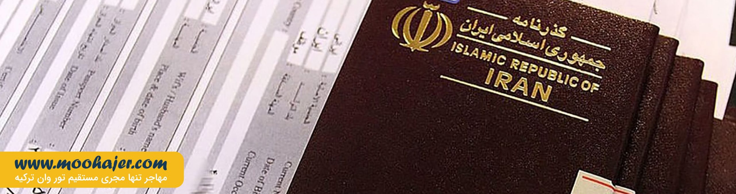 استعلام ممنوع الخروجی بصورت آنلاین آموزش مهاجر سیر ایرانیان تور وان تور وان