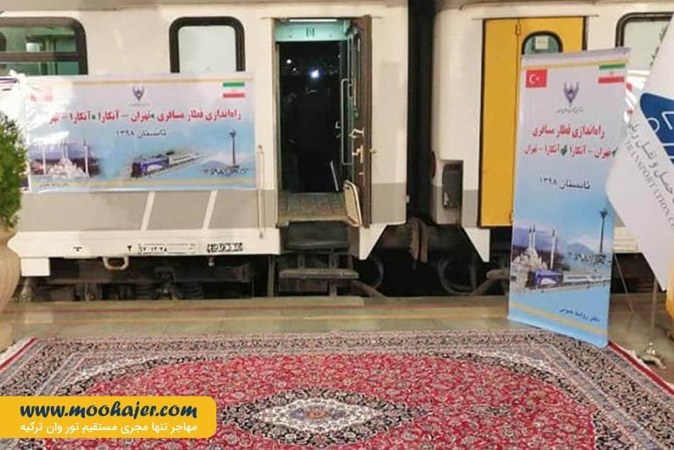 قطار وان | مهاجر سیر ایرانیان