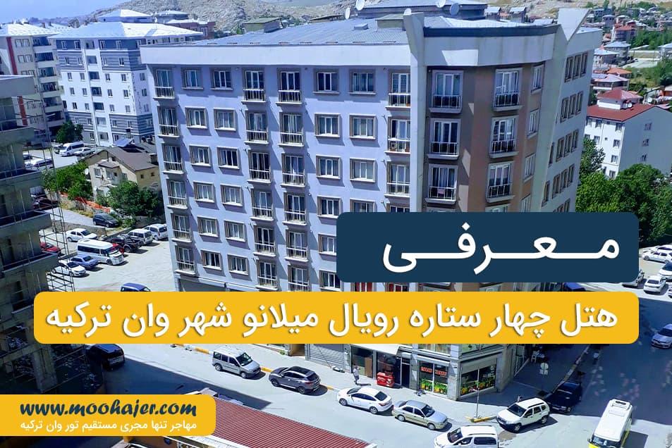هتل رویال میلانو وان | هتل های وان | مهاجر سیر ایرانیان