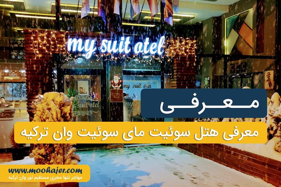 هتل مای سوئیت وان | My Suit Hotel VAN | هتل های وان | مهاجر سیر ایرانیان