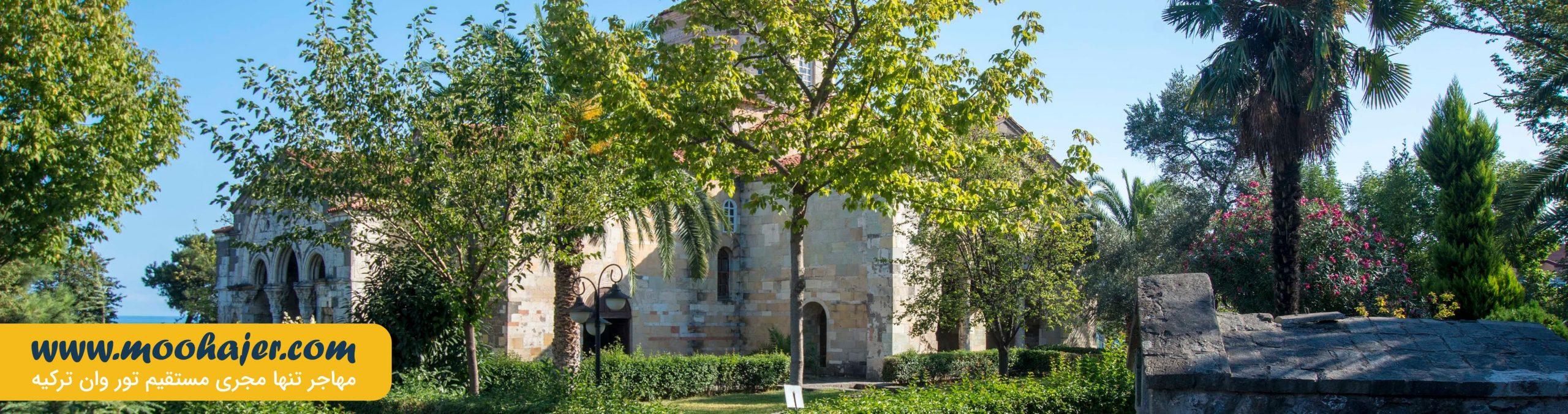 ایاصوفیه ترابزون | ayasofya museum trabzon | تور ترابزون | مهاجر سیر ایرانیان