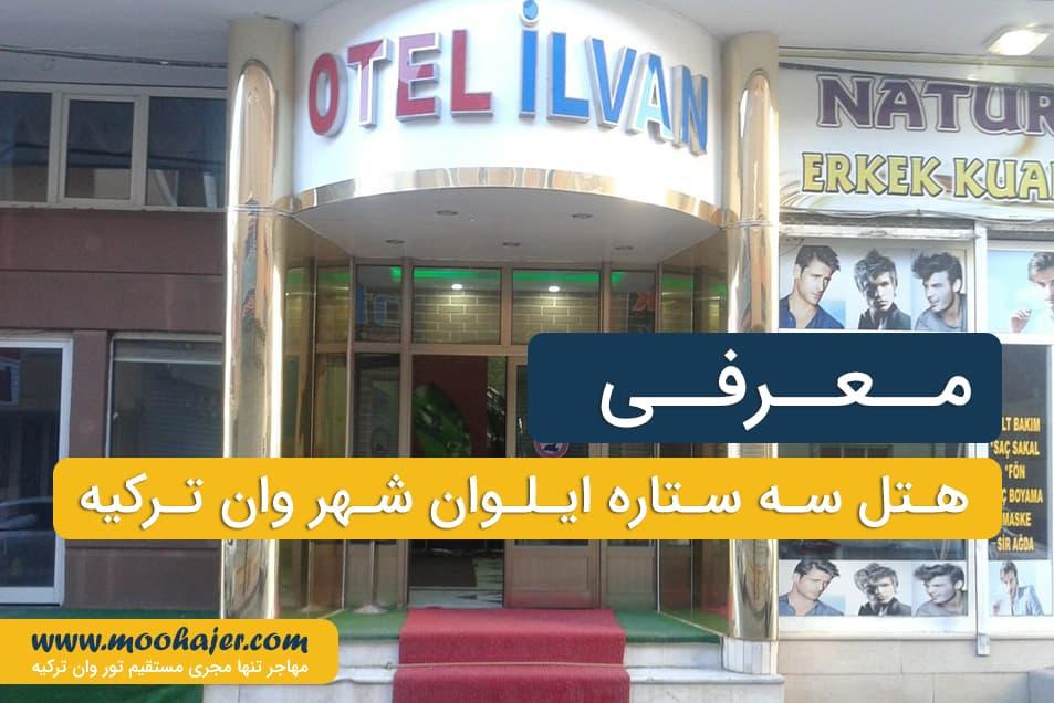 هتل ایلوان وان   Hotel Ilvan   مهاجر سیر ایرانیان