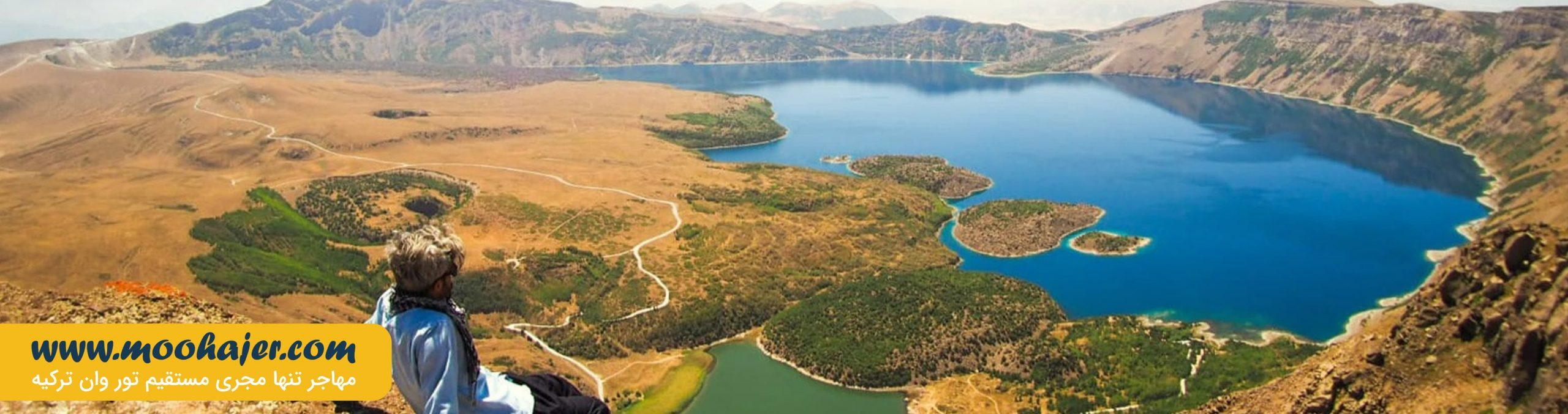 دریاچه آتشفشانی نمرود | Nemrut Gölü