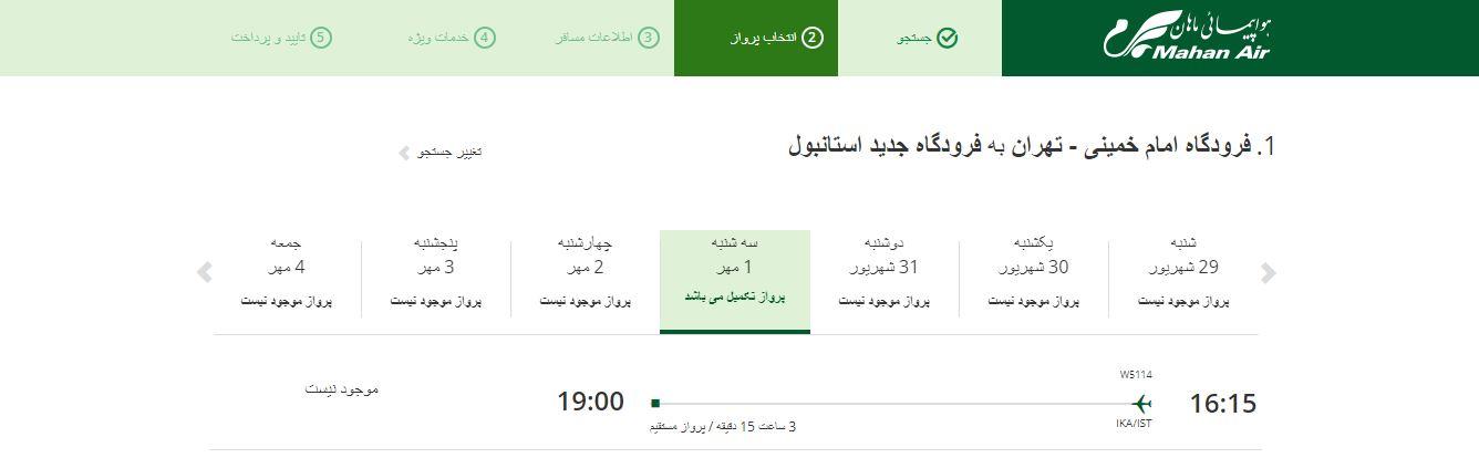 برقراری مجدد و شرایط پذیرش مسافر در مسیر تهران – استانبول