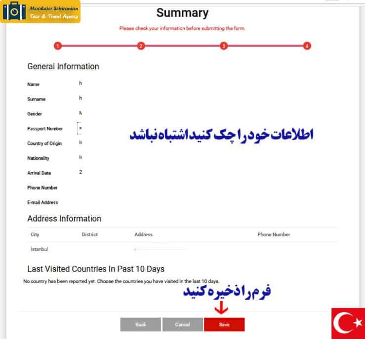 فرم ورود به ترکیه | آموزش تکمیل فرم ورود به ترکیه | مهاجر سیر ایرانیان